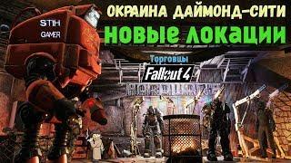 Fallout 4 Новые Локации Окраина Даймонд-Сити