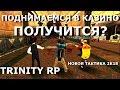 GTA SAMP || TRINITY RP || ПОДНИМАЕМСЯ В КАЗИНО || ПОЛУЧИТСЯ?