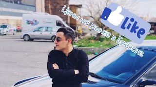 Авто из Армении рынок Ереван 11.08.19