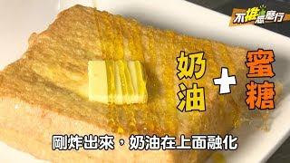 【不推怎麼行】香港老字號「檀島茶餐廳」必吃港式甜點大公開