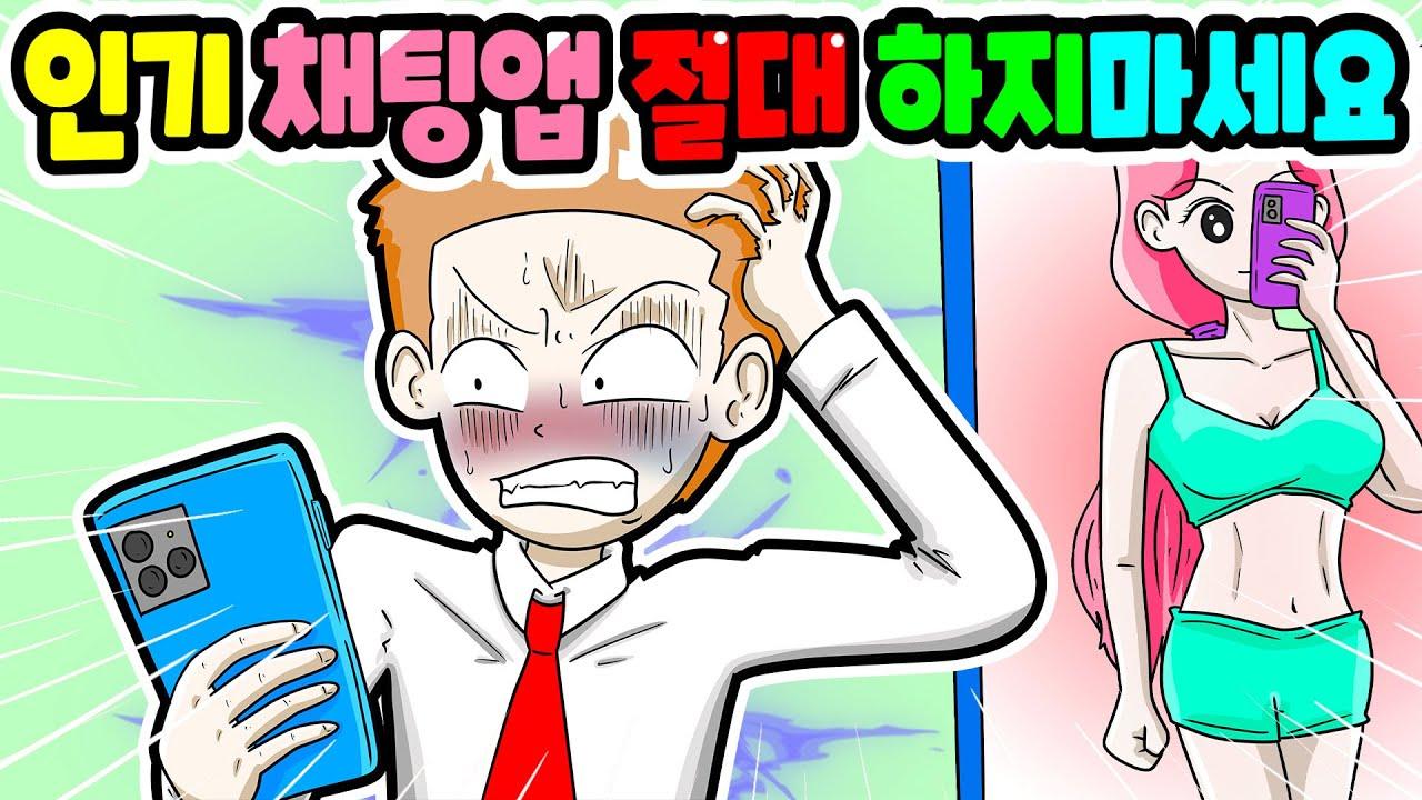 (사이다툰) 인기1위 채팅어플에서 만난 미모의 여성 충격적인 정체⚡️ 영상툰 애니메이션 썰툰 [긍정이 영상툰]