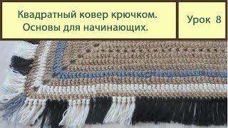 Вязание ковриков крючком. КВАДРАТНЫЙ коврик основы вязки. Сrochet carpet. Урок 8