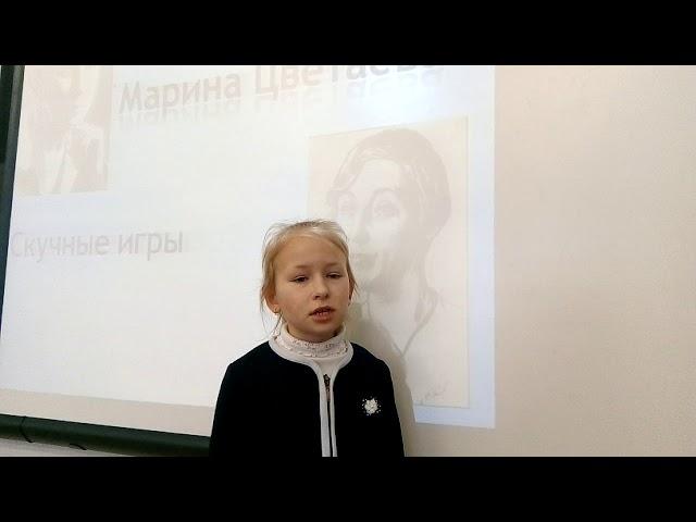 Изображение предпросмотра прочтения – СофьяКуликова читает произведение «Скучные игры» М.И.Цветаевой