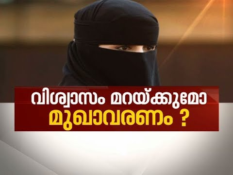MES circular controversy by banning veil on campuses |News Hour 2 May 2019