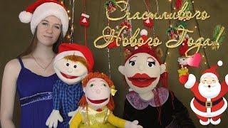 Новогоднее поздравление от канала Betty Puppet. Результаты конкурсов