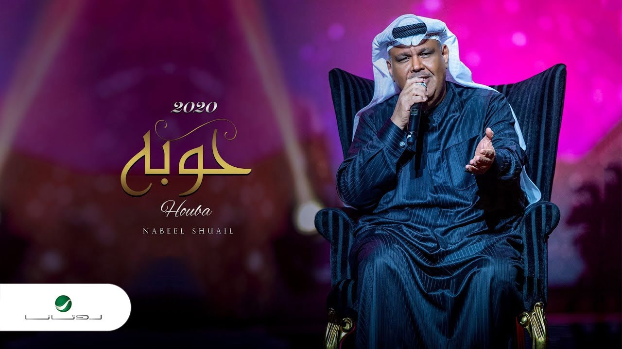Nabeel Shuail ... Hoba - Lyrics 2020   نبيل شعيل ... حوبه - بالكلمات