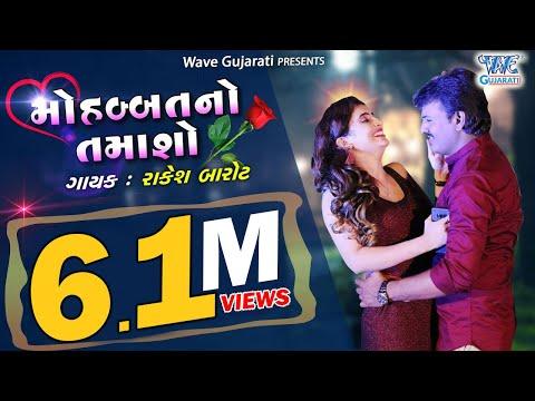 Rakesh Barot || New Gujarati Song 2018 || Mohabbat No Tamaso || FULL HD || Latest Gujarati Song