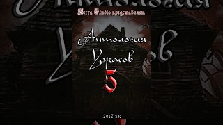 Антология ужасов 5Anthology of horror 5 (2017)