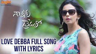Love Debba Full Song With Lyrics II Nannaku Prematho Movie II Jr. NTR | Rakul Preeet Singh | DSP