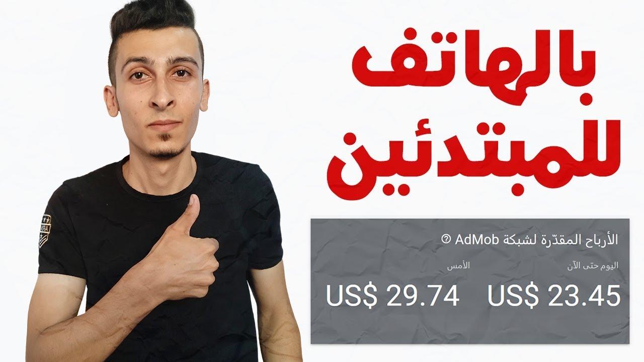 كيف تربح من الانترنت 20 دولار يومياً كالمحترفين للمبتدئين بدون راس مال