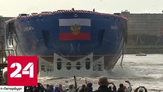 """Ледокол """"Сибирь"""" поразил размером и возможностями - Россия 24"""