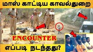 மாஸ் காட்டிய காவல்துறை! எப்படி நடந்தது? Tamil News | Latest News | Viral