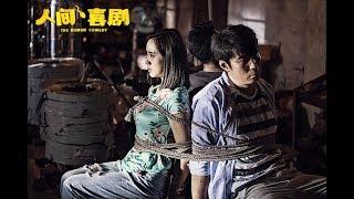 《人间·喜剧》终极预告片(艾伦 / 王智 / 鲁诺 / 任达华)【预告片先知 | 20190321】