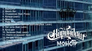 Карандаш - Монстр [весь альбом 2015]