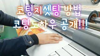 [실사출력]코팅기셋팅 방법과 코팅 노하우 공개!!!!
