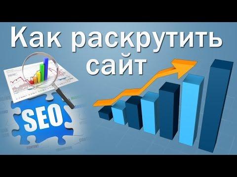 видео: Поисковое продвижение сайта: шаг за шагом — по всей России