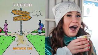 Панянка-Селянка. Выпуск 134. Кристина Шинкарчук и Алена Кунык