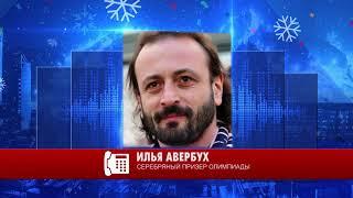 Илья Авербух об Алине Загитовой и Евгении Медведевой