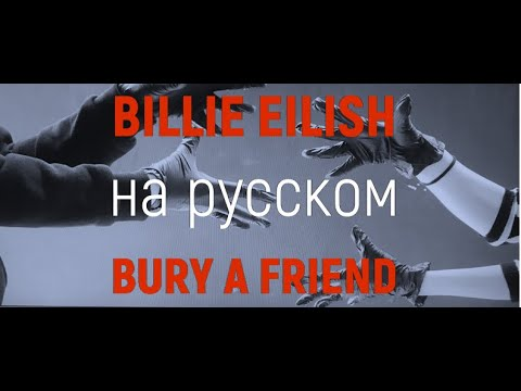 Russian Cover Billie Eilish – Bury A Friend (Pereпой по-русски)