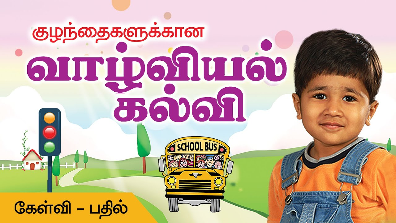 Day to Day Stories in Tamil for kids | Kids Educational Stories | Preschool  Stories