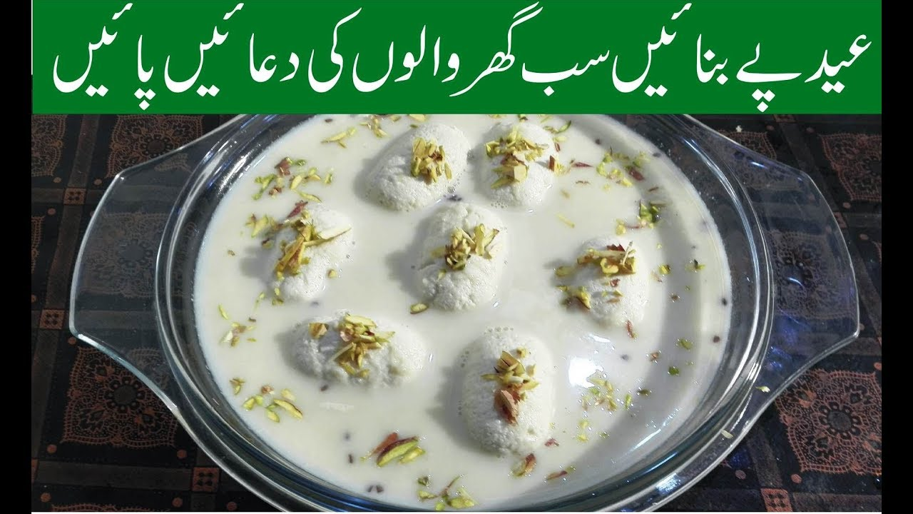Rasmalai Recipe With Paneer Cottage Cheese By Home