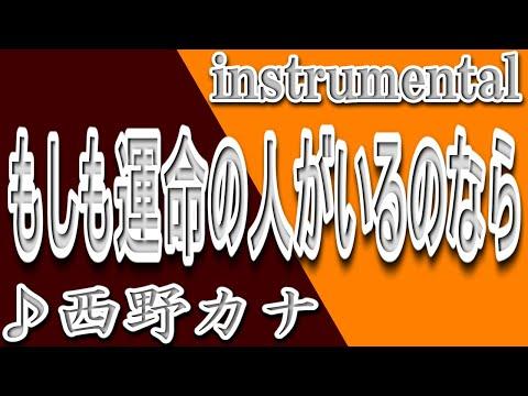もしも運命の人がいるのなら_西野カナ_Midi Instrumental_歌詞