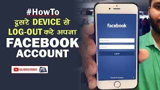 How To Log Out Of Facebook Account From All Devices | #HowTo | Tech Tak