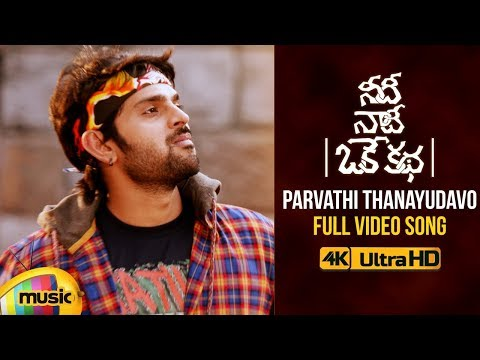 Parvathi Thanayudavo Full Video Song 4K | Needi Naadi Oke Katha Video Songs | Sree Vishnu