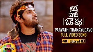Download Parvathi Thanayudavo Full  Song 4K | Needi Naadi Oke Katha  Songs | Sree Vishnu MP3 song and Music Video