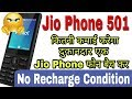 Jio Phone Exchange Offer | Jio Phone Conditions | Jio Phone To Retailors Benifits / Conditions