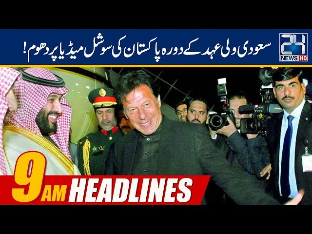 News Headlines | 9:00am | 19 Feb 2019 | 24 News HD