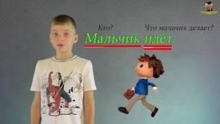 Русский язык  Главные члены предложения