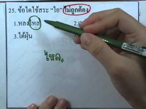 ข้อสอบเข้าม.1 : ภาษาไทย ชุด01 ข้อ25