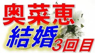 奥菜恵が3度目の結婚!9歳年下の木村了と 女優の奥菜恵と俳優の木村了...