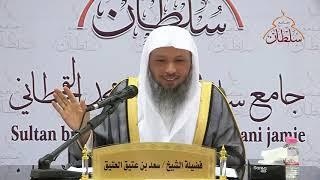 تدبر سورة الملك (1) :: لفضيلة الشيخ: سعد بن عتيق العتيق