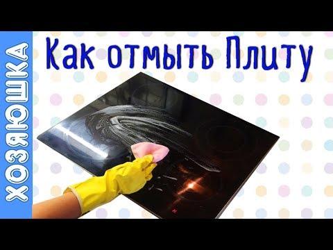 КАК ОТМЫТЬ ПЛИТУ | Чистая стеклокерамика за 5 минут