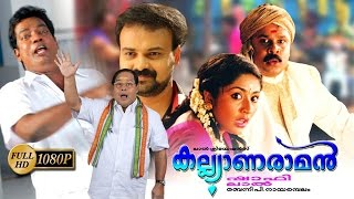 Kalyanaraman malayalam full movie | new malayalam movie | latest malayalam movie new upload 2016