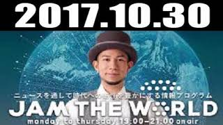 JAM THE WORLD 2017年10月30日 グローバー / 津田大介