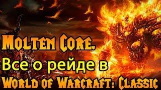 Molten Core. Все о рейде в World of Warcraft: Classic