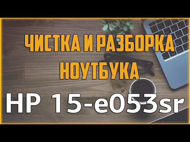 👍🏻 Чистка ноутбука HP 15 e053sr / 🛠 Как разобрать ноутбук самостоятельно? / Disassemble & Cleaning