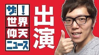 ザ!世界仰天ニュースにヒカキン出演します!&掲載雑誌紹介! thumbnail