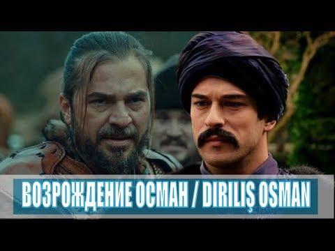 Воскресший Осман (возрождение осман) / DIRILIŞ OSMAN / 1,2,3,4,5 серия / анонс, сюжет