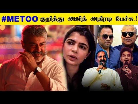 Thala Ajith Says About Me Too | Viswasam | Kollywood | Chinmayi | Chennai