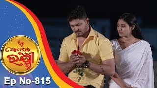 Ama Ghara Laxmi  Full Ep 815  15th Dec 2018  Odia Serial – TarangTV