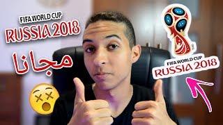 مشاهدة مباريات كأس العالم 2018 بلاش ( مجانا )