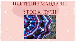 Мастер-класс по плетению мандалы Натальи Новицкой. Урок 4 - лучи
