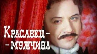 Красавец-мужчина. 1 серия (1978). Советский музыкальный фильм | Фильмы. Золотая коллекция