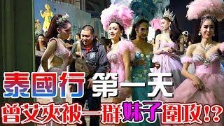 【含羞草日記】VLOG泰國跟團之旅 曾艾夾身旁竟圍繞那麼多美女!!!Day1 Pattaya#55