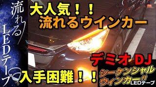 デミオ DJ シーケンシャルウインカー取付け!流れるウインカーLEDテープ!!