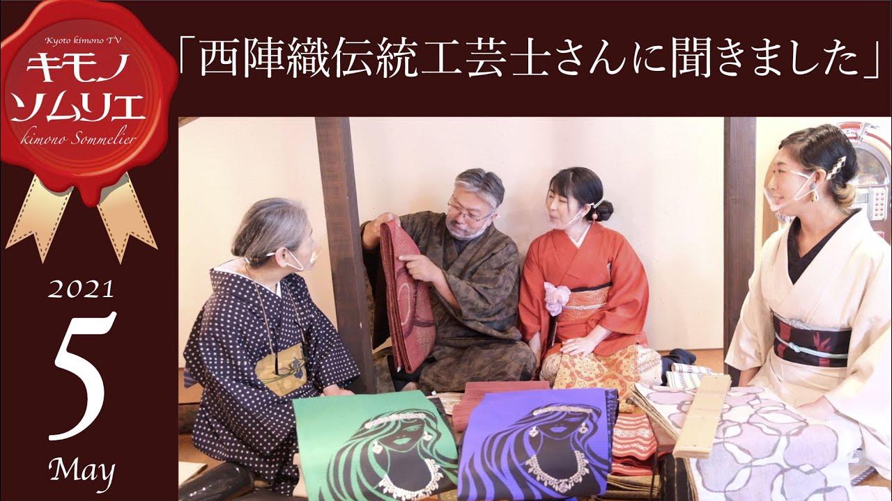 【B面】「続・西陣織伝統工芸士さんに聞いてみました」